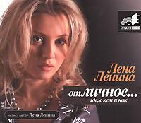 ОтЛичное… Где, с кем и как (аудиокнига MP3). Лена Ленина