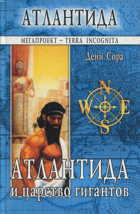 Атлантида и царство гигантов