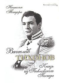 Вячеслав Тихонов. Князь из Павловского Посада