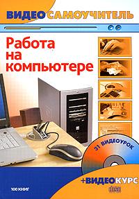 Работа на компьютере (+ CD-ROM)