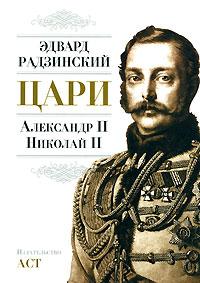 Цари. Александр II. Николай II. Эдвард Радзинский