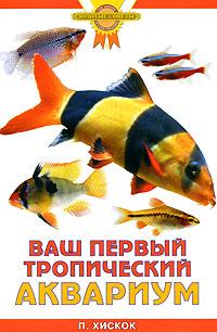 Ваш первый тропический аквариум ( 978-5-98435-884-2, 978-1-84286-140-0 )