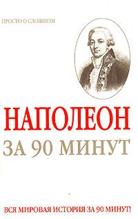 Наполеон за 90 минут ( 978-5-17-049922-9 )
