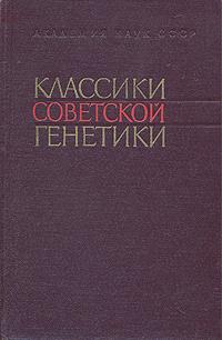 Классики советской генетики 1920-1940
