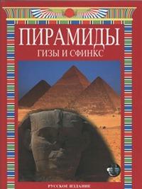 Пирамиды. Гизы и Сфинкс