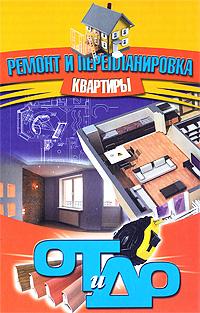 Ремонт и перепланировка квартиры ( 978-985-513-240-1 )