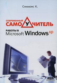 ����������� ����������� ������ � Microsoft Windows ��