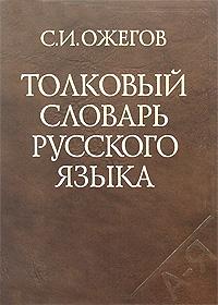 Толковый словарь русского языка. С. И. Ожегов