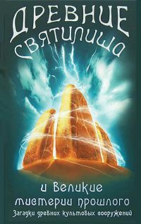 Древние святилища и великие мистерии прошлого. Загадки древних культовых сооружений. Пол Деверо