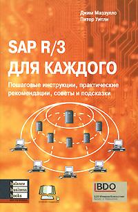 SAP R/3 для каждого. Пошаговые инструкции, практические рекомендации, советы и подсказки. Джим Маззулло, Питер Уитли