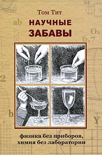 Книга Научные забавы. Физика без приборов, химия без лаборатории