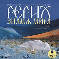 Знамя Мира (аудиокнига MP3). Н. К. Рерих