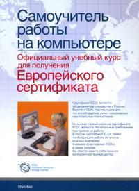 Самоучитель работы на компьютере. Официальный учебный курс для получения Европейского сертификата
