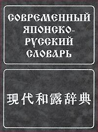 Современный японско-русский словарь