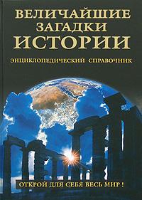 Величайшие загадки истории. Энциклопедический справочник