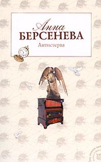 АНТИСТЕРВА БЕРСЕНЕВА СКАЧАТЬ БЕСПЛАТНО