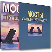 Мосты Санкт-Петербурга (подарочное издание)