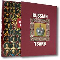 Russian Tsars (подарочное издание)