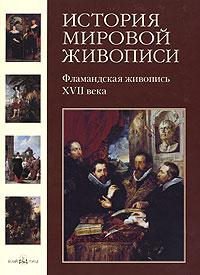 История мировой живописи. Фламандская живопись XVII века ( 978-5-7793-1472-5 )