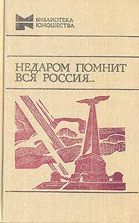 Недаром помнит вся Россия...