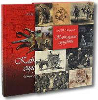 Кавказские силуэты (подарочное издание). Н. В. Маркелов