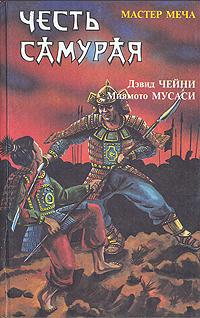 Книга Честь самурая: Мастер меча. Книга пяти колец