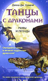 Книга Танцы с драконами. Мифы и легенды