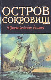 Книга Остров сокровищ. Морской ястреб