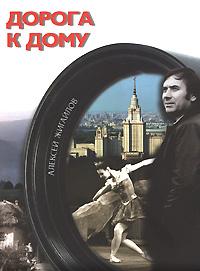 Дорога к дому. Фотоальбом (+ DVD-ROM). Алексей Жигайлов