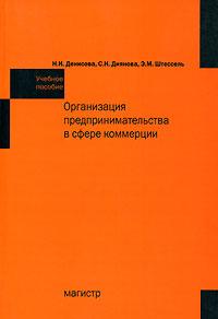 Организация предпринимательства в сфере коммерции ( 978-5-9776-0048-4 )