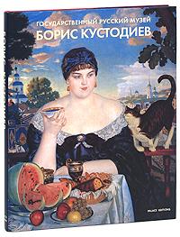Государственный Русский музей. Альманах, №59, 2003. Борис Кустодиев