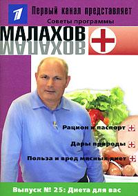 Малахов+. Выпуск 25. Диета для вас ( 978-5-8159-0820-8 )