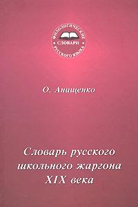 Словарь русского школьного жаргона XIX века