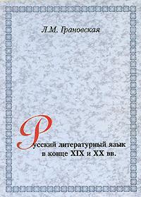 Русский литературный язык в конце XIX и XX вв.