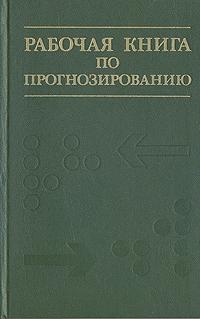 Рабочая книга по прогнозированию