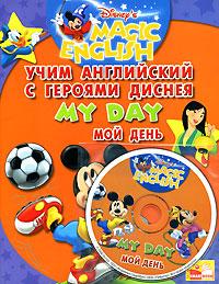 My Day / Мой день. Учим английский с героями Диснея (+ CD)