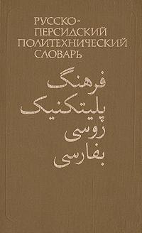 Русско-персидский политехнический словарь