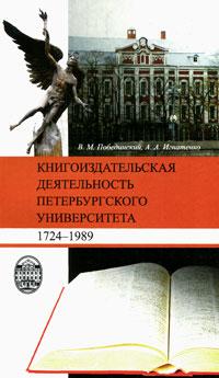 Книгоиздательская деятельность Петербургского университета. 1724-1989 ( 978-5-288-04360-4 )