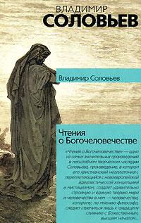 Чтения о Богочеловечестве ( 5-17-039064-5 )