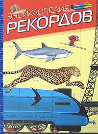 Энциклопедия рекордов12296407В соревновании участвуют: кузнечики и слоны, башни и горы, динозавры и акулы, самолеты и яхты, планеты и подводные лодки - весь мир, живой и неживой, приглашается на старт. Кто станет рекордсменом? Открытие сменяется открытием, напряжение и удивление растут, чемпионы рвутся к финишу! Кто бежит быстрее - поросенок или крокодил? Правда ли, что у некоторых ос тельце короче рисового зернышка, а пирамида Хеопса кажется песчинкой рядом с горой Фудзияма? И неужели водоросли могут быть выше Пизанской башни? Ответы на эти и многие другие вопросы - в Энциклопедии рекордов. А теперь - главный секрет: победа в этом состязании достанется человеку - тому, у кого эта книга.