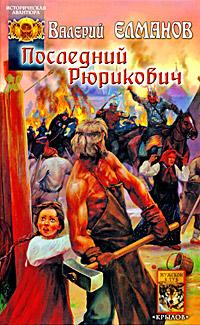 Последний Рюрикович
