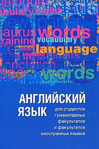 Английский язык для студентов гуманитарных факультетов и факультетов иностранных языков