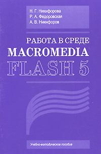 ������ � ����� Macromedia Flash 5