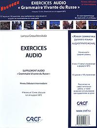 "Exercices Audio. Supplement Audio ""Grammar Vivante de Russe"" / Живая грамматика русского языка. Аудиоприложение (+ аудиокурс MP3)"