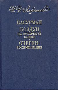 Zakazat.ru: Басурман. Колдун на Сухаревой башне. Очерки-воспоминания. И. И. Лажечников