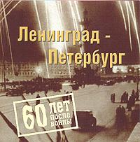 Ленинград - Петербург. 60 лет после войны