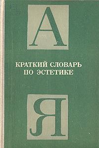 Краткий словарь по эстетике