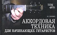 Аккордовая техника для начинающих гитаристов ( 978-5-8114-0609-8 )