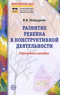 Развитие ребенка в конструктивной деятельности. Справочное пособие ( 978-5-9949-0001-7 )