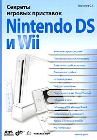 Секреты игровых приставок Nintendo DS и Wii ( 978-5-9775-0290-0, 978-5-94074-412-2 )